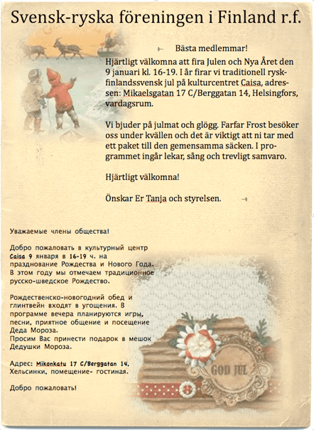 Рождественский праздник 9 января 2015 г.