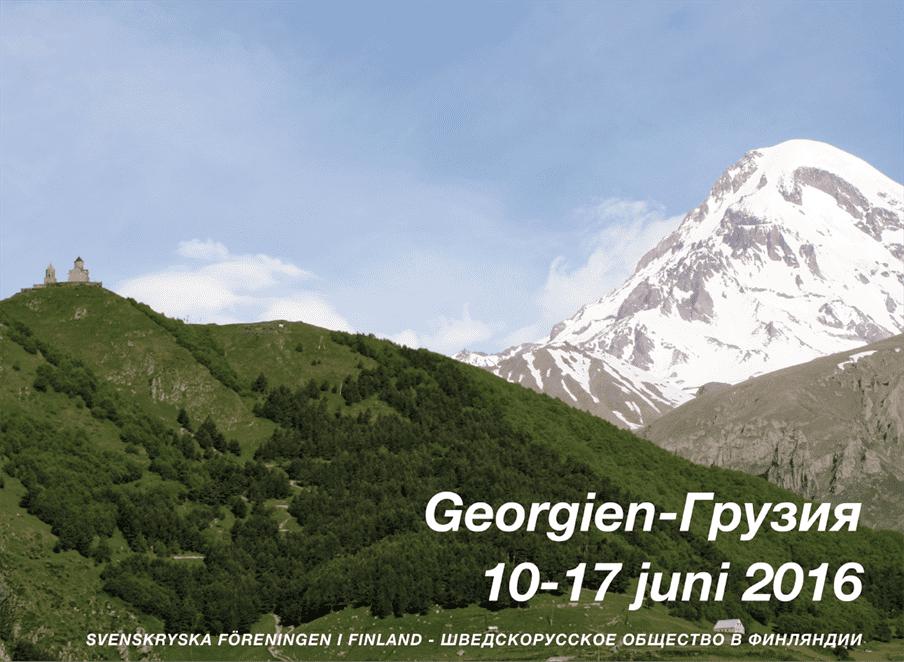 Поездка в Грузию  10 — 17 июня 2016
